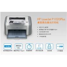 惠普1020Plus打印机