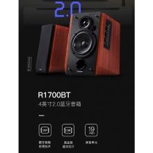 漫步者(EDIFIER) R1700BT 4英寸2.0蓝牙音箱