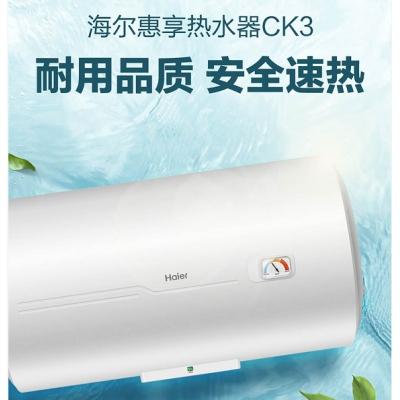 海尔热水器ES50H-CK3含管件
