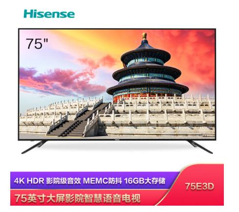 海信4K超清75英寸平板液晶电视机75E3D4K智能手机投屏网络wifi语音