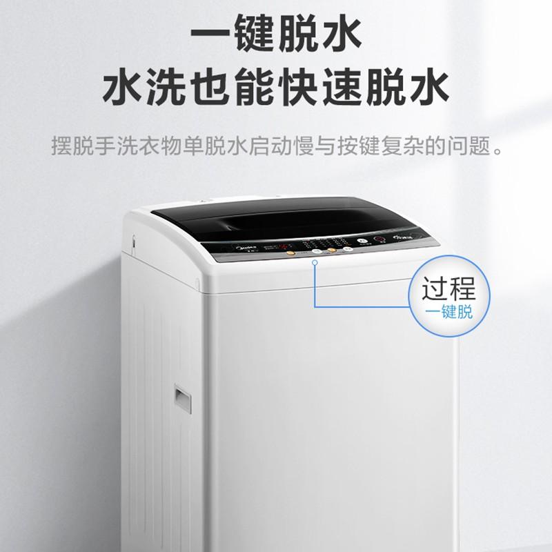 美的(Midea) MB80V331 洗衣机全自动波轮家用宿舍用甩干婴儿洗衣机8公斤kg筒自洁 智能预约