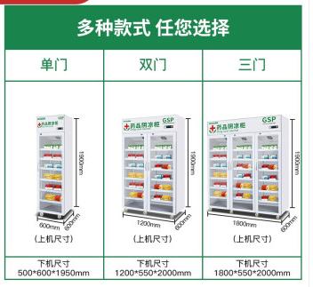 乐创(lecon)医药品阴凉展示柜冰箱冷藏保鲜商用单双三门用药房GSP认证 三门铝合金1200L