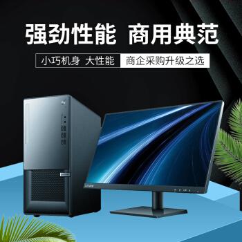 机飞速在线观看扬天T4900K 商务办公台式电脑 21.5英寸显示器 定制i5-10400 4+4G内存 1T硬盘 集显无线