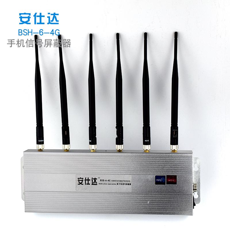 安仕达BSH-6-4G手机信号屏蔽器