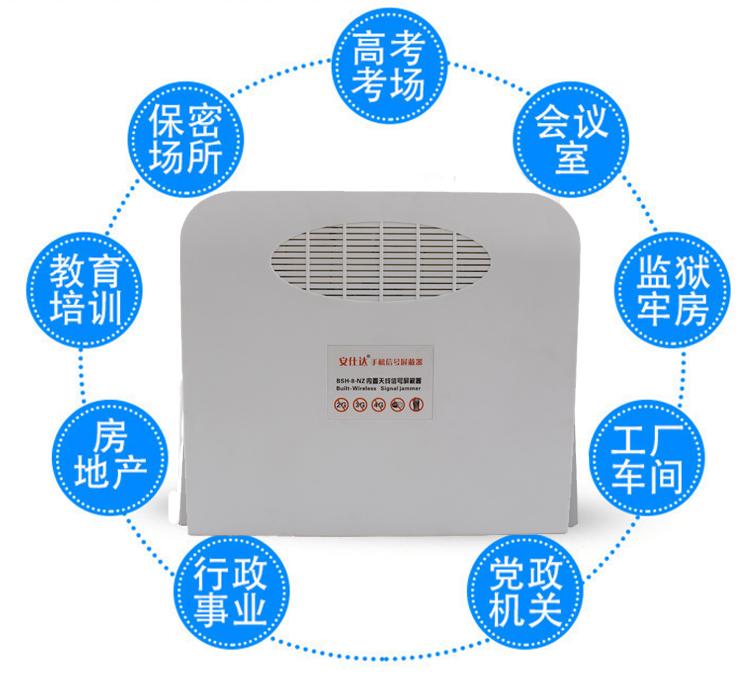 安仕达CA-8-4W手机信号屏蔽器